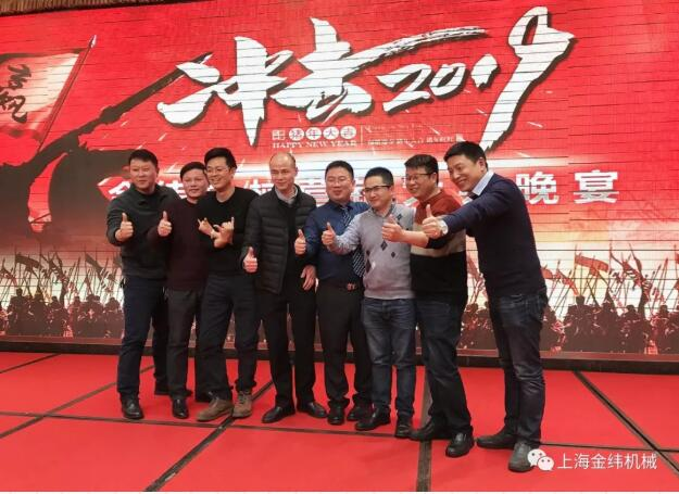 active learning coordination and communication introspection and innovation8212 jwell machinery 2019 annual marketing conference successfully concluded 13